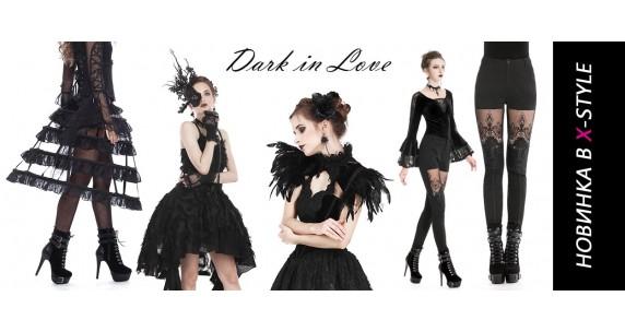 Красивая одежда Dark In Love! Впервые в Украине и X-Style