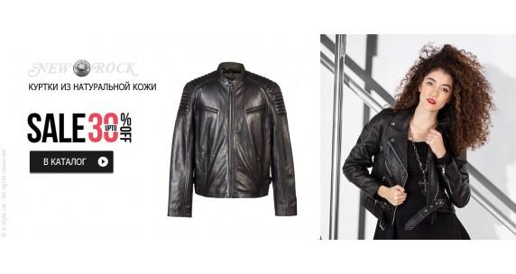 Куртки из натуральной кожи New Rock — предложения от X-Style