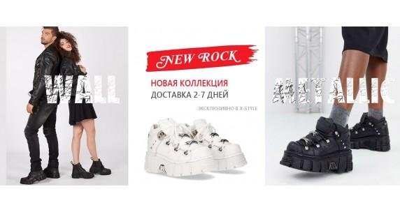 Новая коллекция кожаной обуви New Rock — X-Style.ua