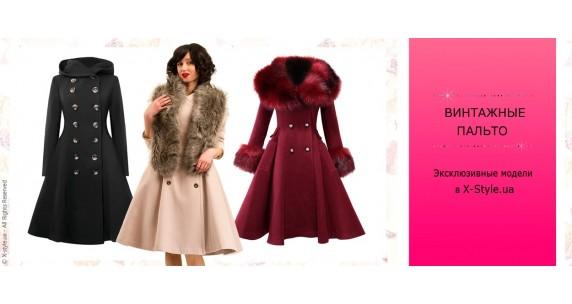 Винтажные пальто — эксклюзивные модели от X-Style