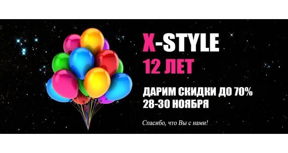 С Днем Рождения X-Style! Скидки в честь 12-летия магазина